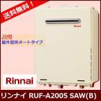 RUF-A2005SAW(A) リンナイ ガスふろ給湯器 設置フリータイプ 屋外壁掛・PS設置型 20号 オートタイプ