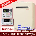 RUF-A2005SAW(A) リンナイ ガスふろ給湯器 設置フリータイプ 屋外壁掛・PS設置型 20号 オートタイプ リモコンセット