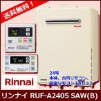 RUF-A2405SAW(A) リンナイ ガスふろ給湯器 設置フリータイプ 屋外壁掛・PS設置型 24号 オートタイプ リモコンセット