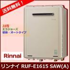 RUF-E1615SAW(A) リンナイ ガスふろ給湯器 設置フリータイプ 屋外壁掛型 16号 オートタイプ エコジョーズ