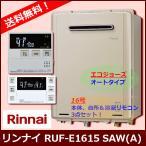 RUF-E1615SAW(A) リンナイ ガスふろ給湯器 設置フリータイプ 屋外壁掛型 16号 オートタイプ エコジョーズ リモコンセット