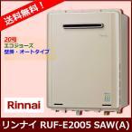 RUF-E2005SAW(A) リンナイ ガスふろ給湯器 設置フリータイプ 屋外壁掛型 20号 オートタイプ エコジョーズ