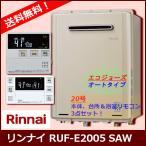 RUF-E2005SAW(A) リンナイ ガスふろ給湯器 設置フリータイプ 屋外壁掛型 20号 オートタイプ エコジョーズ リモコンセット