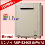 RUF-E2405SAW(A) リンナイ ガスふろ給湯器 設置フリータイプ 屋外壁掛型 24号 オートタイプ エコジョーズ