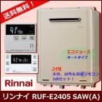 RUF-E2405SAW(A) リンナイ ガスふろ給湯器 設置フリータイプ 屋外壁掛型 24号 オートタイプ エコジョーズ リモコンセット