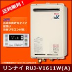 RUJ-V1611W(A) リンナイ ガス給湯器 高温水供給式タイプ 屋外壁掛・PS設置型 16号(浴室リモコン付属)