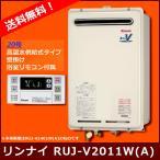 RUJ-V2011W(A) リンナイ ガス給湯器 高温水供給式タイプ 屋外壁掛・PS設置型 20号(浴室リモコン付属)
