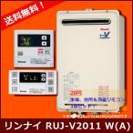 RUJ-V2011W(A) リンナイ ガス給湯器 高温水供給式タイプ 屋外壁掛・PS設置型 20号 リモコンセット MC-121V