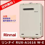 RUX-A1616W-E リンナイ ガス給湯器 給湯専用 屋外壁掛・PS設置型 16号