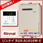RUX-A1616W-E リンナイ ガス給湯器 給湯専用 屋外壁掛・PS設置型 16号 台所リモコンセット