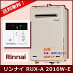 RUX-A2016W-E リンナイ ガス給湯器 給湯専用 屋外壁掛・PS設置型 20号 台所リモコンセット MC-145V