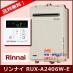 RUX-A2406W-E リンナイ ガス給湯器 給湯専用 屋外壁掛・PS設置型 24号 台所リモコンセット MC-145V