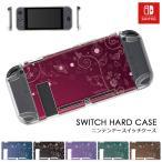 スイッチ ケース Nintendo Switch ニンテンドー 保護 可愛い カバー 人気