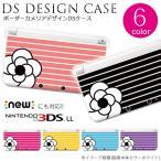 3DSケース 3DSLL NEW3DS 任天堂 着せ替えカバー new3dsllカバー 専用ケース ニンテンドー