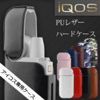 iQOS アイコス iQOSケース カバー アイコスレザーケース iqos