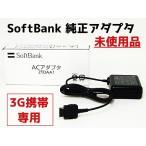 携帯電話用 ソフトバンク共通ACアダプタ 充電 データ転送 USB接続ケーブル