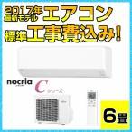 ショッピングコン エアコン 工事費込み 富士通 主に6畳用 ASC22G Cシリーズ ノクリア nocria 2017年最新モデル