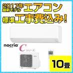 ショッピングコン エアコン 工事費込み 富士通 10畳用 AS-C28G Cシリーズ ノクリア nocria 2017年最新モデル