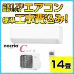 ショッピングコン エアコン 工事費込み 富士通 14畳用 AS-C40G Cシリーズ ノクリア nocria 2017年最新モデル