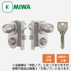 MIWA(美和ロック) U9キー MA-1LS2 ドアノブ【D型ノブ(注意:商品画像2の形状です)】【廃番 MIWA MS錠 代替品】 防犯 防犯対策