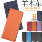 xperia 10 ii so-41a ケース 手帳型 カバー 本革 レザー 本皮 ベルトなし フラップなし xperia10ii sov43 手帳型ケース エクスペリア10 ii so41a 手帳