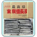 (末廣備長炭) V細丸(L丸細) 長さ20〜30cm φ2cm以下 15kg ベトナム産
