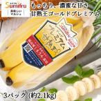 甘熟王ゴールドプレミアム 3パック 甘くて濃厚 最高級 バナナ フィリピン産