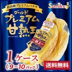 甘熟王ゴールドプレミアム 9パック(小箱1ケース) 高級 バナナ フィリピン産 濃厚旨味