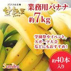 バナナ 業務用 訳あり 甘熟王 7kg フィリピン産 スミフル