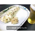 ふぐの粕漬(1本入り真空パック)