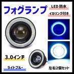 Kstyle 水色 LED フォグランプ 汎用 イカリング 付き 30w 高性能 COB 防水 左右 2個 セット (3.0インチ-76mm)