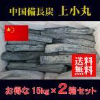 Yahoo!炭の蔵 Yahoo!店中国産備長炭 上小丸  (長さ:20-27cm 径:3-4cm) 1箱15kg お得な2箱セット