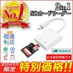 カードリーダー SDカード iPhone iPad 日本語説明書付き Lightning 2in1カードリーダー MicroSD TFカード 写真 ビデオ 転送 バックアップ office 読み取り