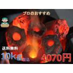 備長炭 木炭 バーベキュー用 太陽炭10kg