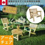 Cedar Looks アームチェア NO4