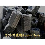備長炭 木炭 バーベキュー用 カット炭太陽炭5Kg