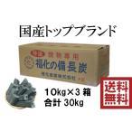 灰が少ない日本のオガ備長炭   福化の備長炭 国産 10kg x 2箱   本格炭火焼業務用白炭