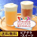 スイーツ ギフト プレゼント 洋菓子 ビアグラスイーツ プリン マンゴー チョコムース ビール グラス お取り寄せ 送料無料 sweets gift