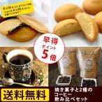 父の日 スイーツ ギフト 2017  焼き菓子 コーヒー ドリップバッグ お取り寄せ sweets チョコレート菓子 coffee gift