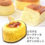 バースデー プレゼント ギフト 2019 スイーツ グルメ チーズケーキ チョコレート 洋菓子 とろけるチーズケーキ 5個 スイートポテト 10個