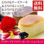 プレゼント スイーツ ギフト プリザーブドフラワー カーネーション お菓子 バースデー 誕生日 プリザ 送料無料