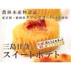 スイートポテト 手土産 プレゼント ギフト スイーツ 洋菓子 お菓子 さつま芋 お取寄せ 手土産 三島 甘藷 5個入
