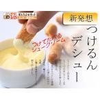 シュークリーム クリームをつけて食べる シューラスク つけるんデシュー スティックタイプ3個