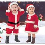 サンタ サンタクロース コスチューム クリスマス 衣装 サンタ コスプレ 子供服 変装 仮装 忘年会