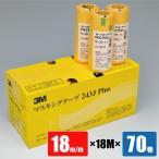 マスキングテープ  3M 243J Plus 黄 18mm×70巻入