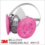 防塵マスク 3M 6000/2091-RL3 取替え式防じんマスク 半面体