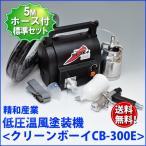 精和産業 低圧温風塗装機 クリーンボーイ CB-300E 標準仕様