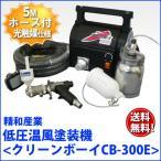 精和産業 低圧温風塗装機 クリーンボーイ CB-300E 光触媒5M仕様