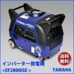ヤマハ(YAMAHA) インバーター発電機   EF2800iSE