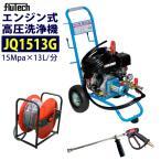 フルテック カート型 エンジン式 高圧洗浄機  JQ1513G ホース30Mドラム付 セット